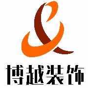 甘肃博越建筑装饰设计工程有限公司