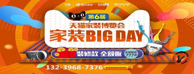 兰州实创装饰第六届天猫家装BIG DAY博览会